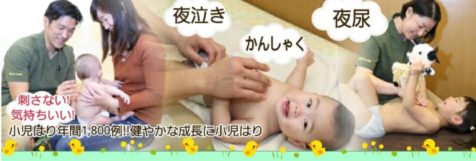 鍼灸room きゅうあん【託児無料】/小顔《美容》子宝《婦人科》夜泣きカンムシ《小児》/親子で鍼灸